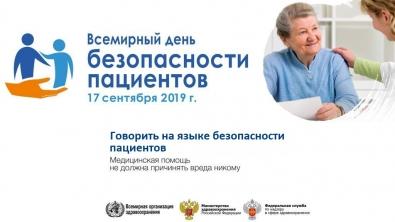 17 сентября – Всемирный день безопасности пациентов
