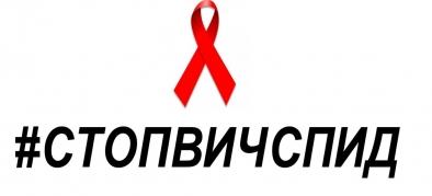 Всероссийская акция «Стоп ВИЧ/СПИД» проходит в Красноярском крае с 14 по 20 мая