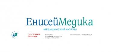14 марта открывается XXVII медицинский форум «ЕнисейМедика»