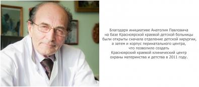 В память об Анатолии Павловиче Колесниченко