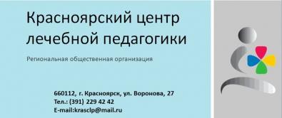 Красноярский центр лечебной педагогики возобновляет работу в дистанционном режиме