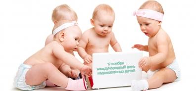14 декабря пройдет мероприятие, посвященное международному дню недоношенного ребенка