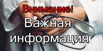 Вниманию застрахованных в ОМС граждан!