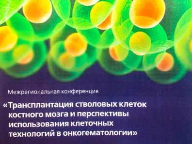 «Трансплантация гемопоэтических стволовых клеток и перспективы использования клеточных технологий в гематологии и онкологии»