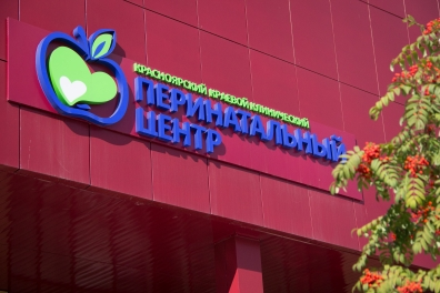 3 года Красноярскому Перинатальному центру