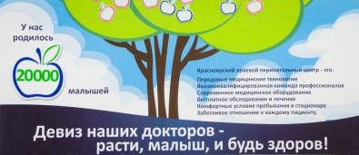 15 декабря состоится торжественная выписка  юбилейного, 20-тысячного малыша