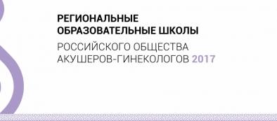 Врачи Краевого центра охраны материнства и детства приняли участие в Школе Российского общества акушеров-гинекологов