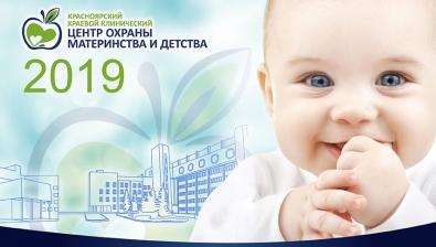 Красноярскому краевому клиническому центру охраны материнства и детства 30 лет!