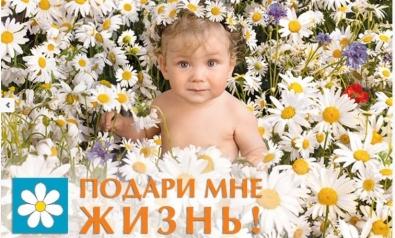 Центр охраны материнства и детства традиционно принимает участие в акции «Подари мне жизнь»