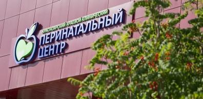 С 21 июня по 11 июля 2021 года Краевой перинатальный центр закрывается на плановую санитарную обработку
