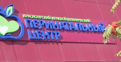 """""""Центр фетальной хирургии"""""""