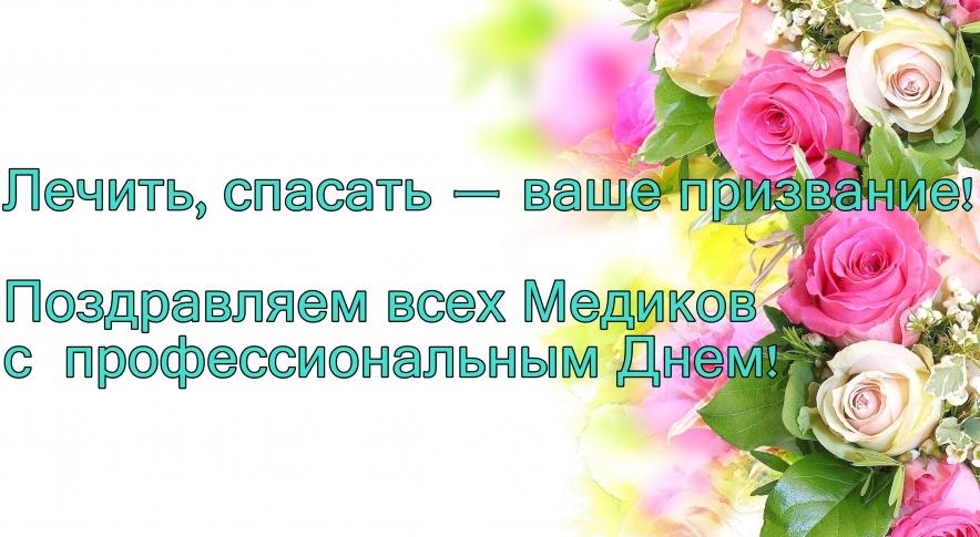21 июня - День медицинского работника!