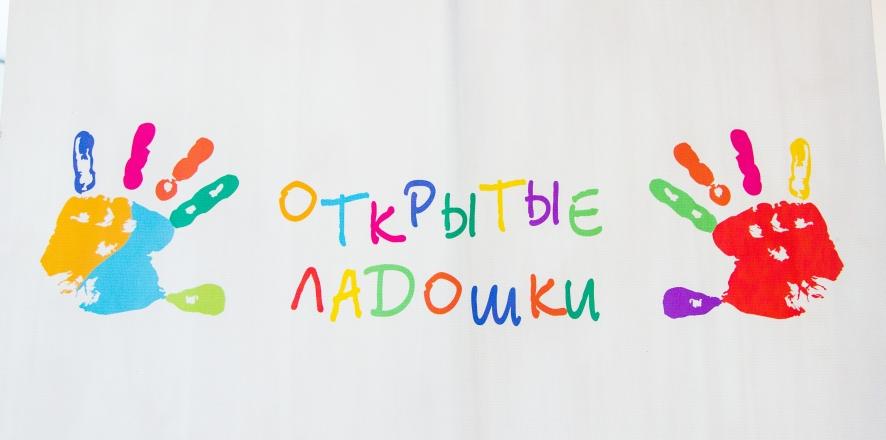 Стартовала социальная программа «Открытые ладошки» в поддержку детей с ревматическими заболеваниями