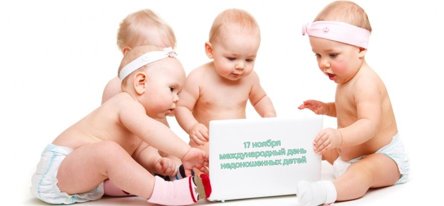 17 ноября пройдет мероприятие, посвященное международному дню недоношенного ребенка