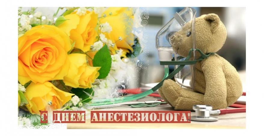 16 октября – Всемирный день анестезиолога