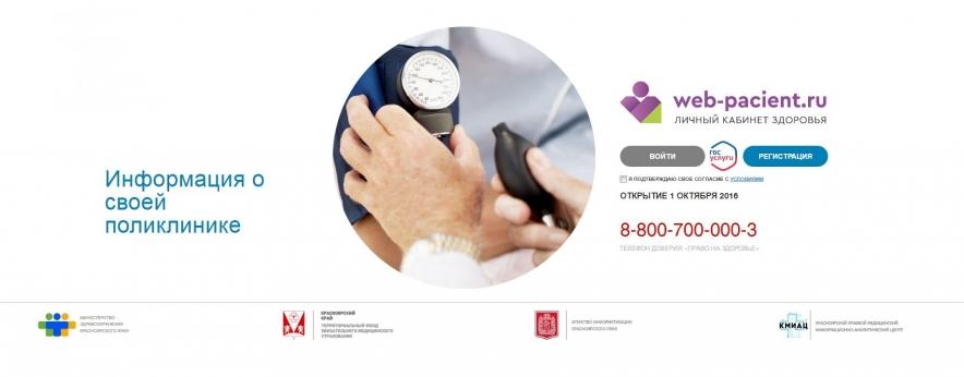 Проект «Личный кабинет здоровья» проходит тестовые испытания