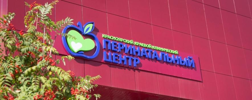 Краевой Перинатальный центр открылся после плановой санитарной обработки