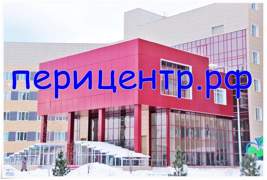 У сайта Красноярского краевого клинического центра охраны материнства и детства появился русскоязычный домен